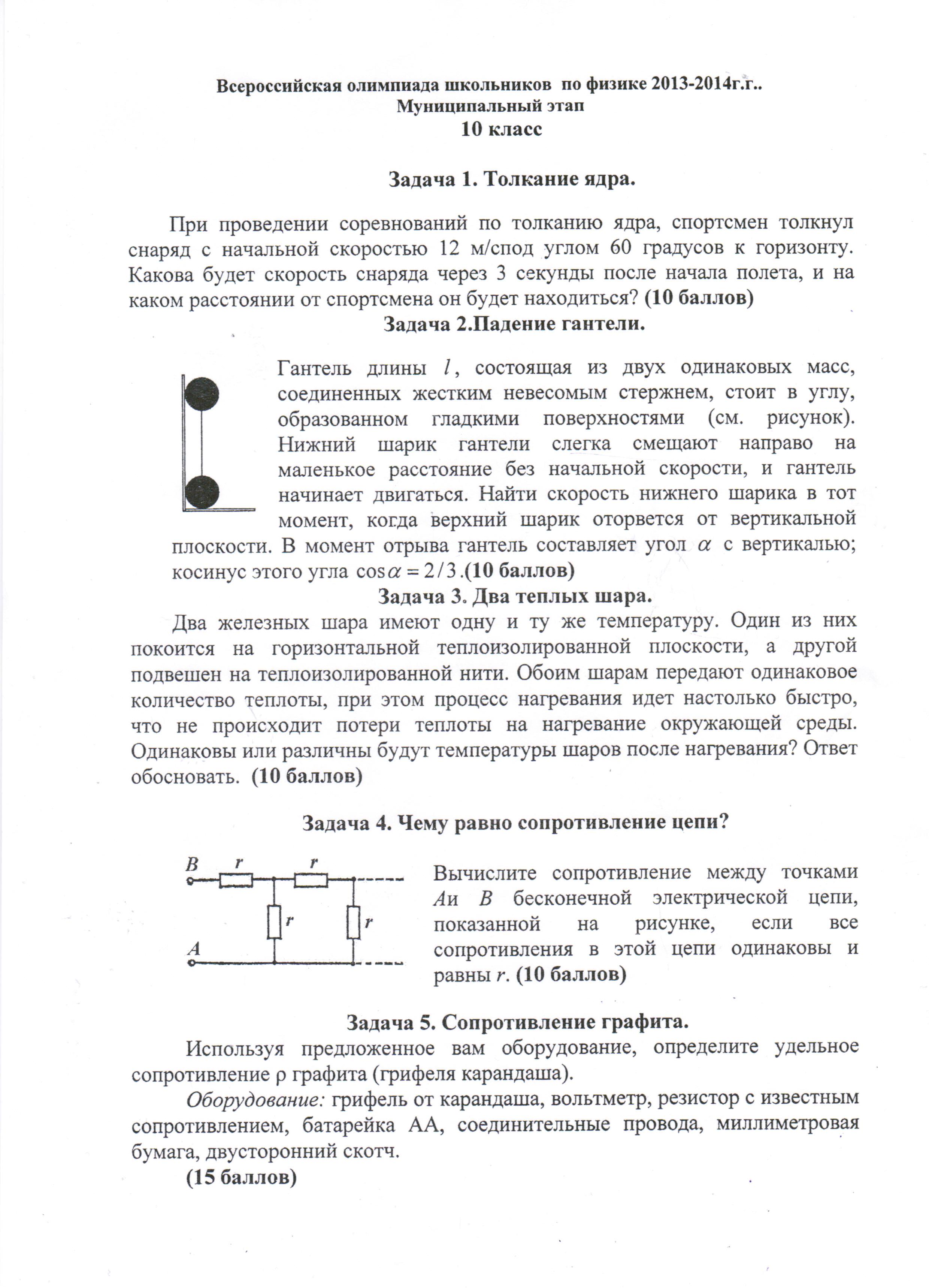 Муниципальная олимпиада по физике 8 класс