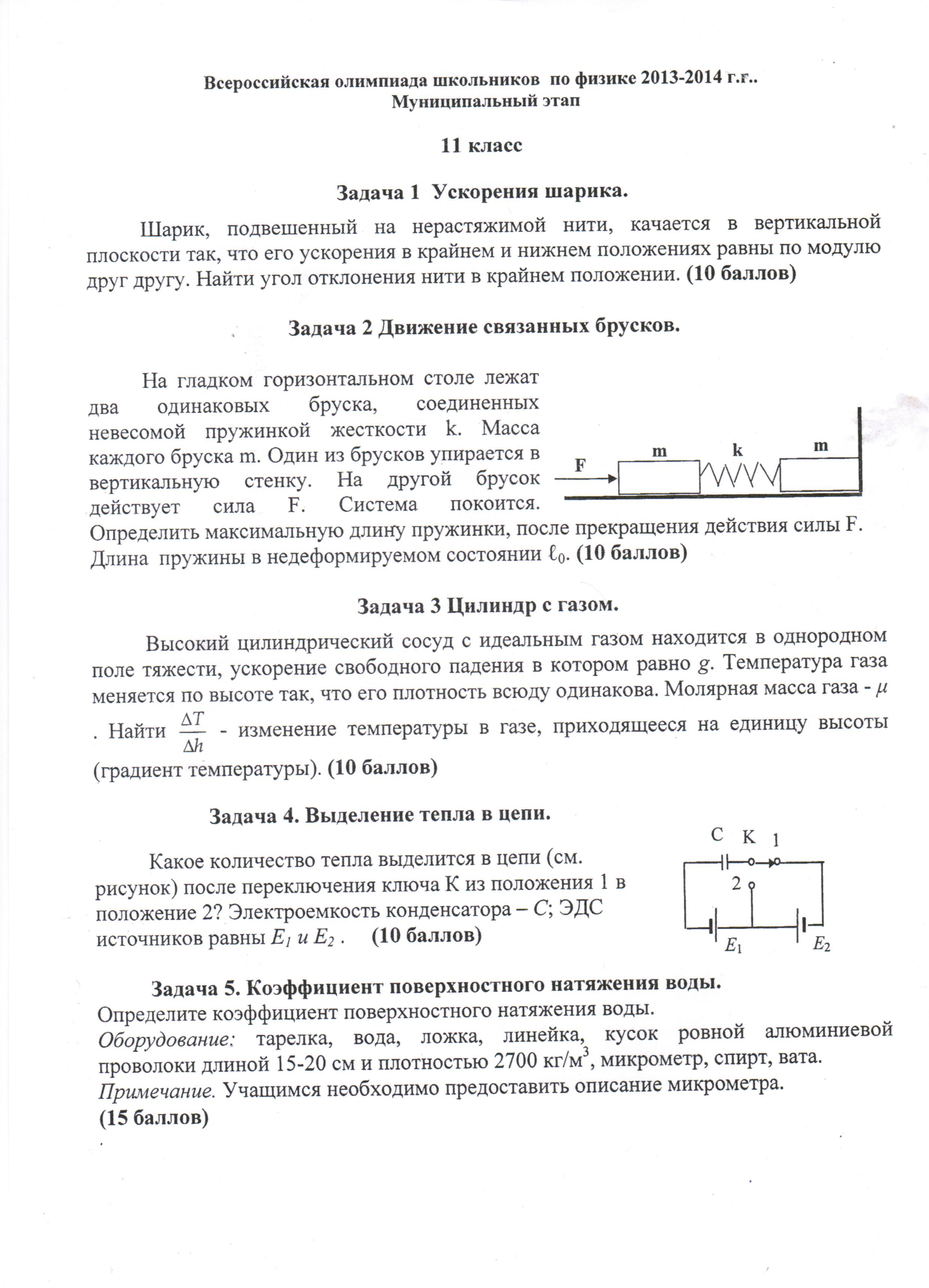 Районные олимпиадные задачи по математике с решениями 9 10 11 классы