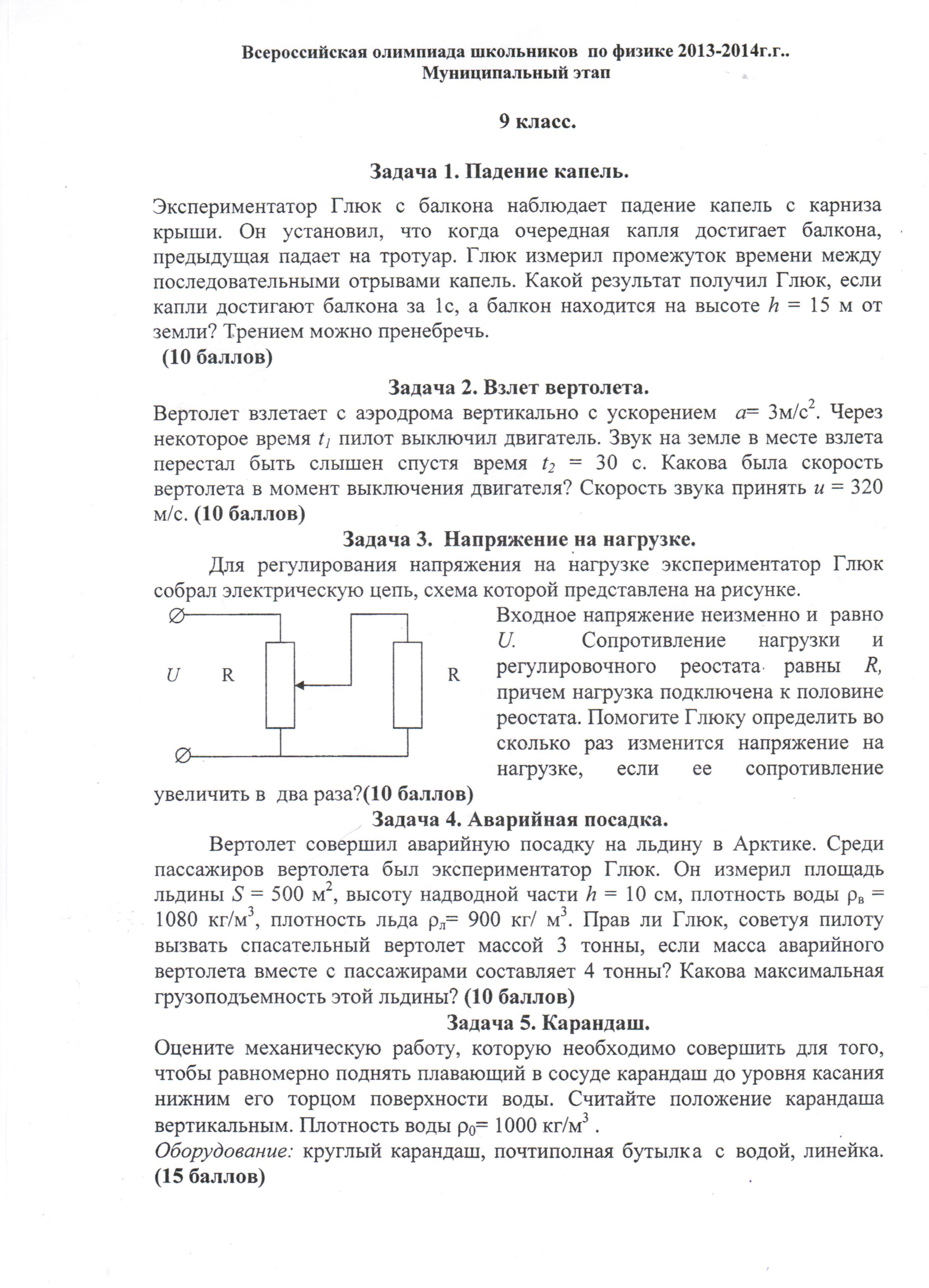 Олимпиадные задания по физике и ответы 8 класс
